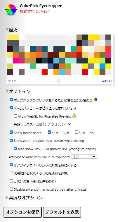 Google Chrome 拡張機能「ColorPick Eyedropper」