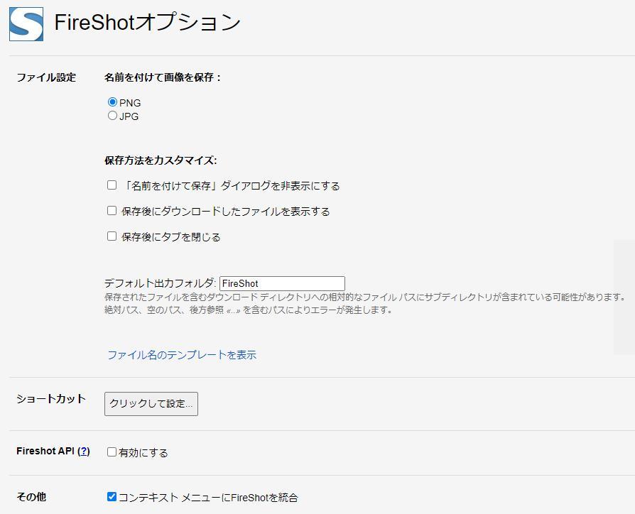 FireShotの使い方