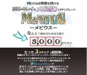 MeVIUS メビウス