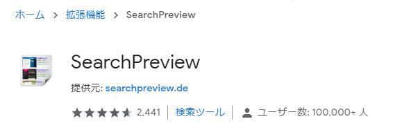 Google Chrome 拡張機能「SearchPreview」