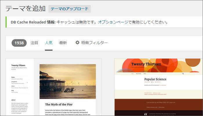 WordPress無料テーマチェック画面