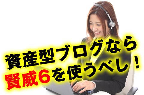 資産型ブログ 賢威6