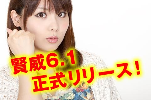 賢威6.1正式リリース