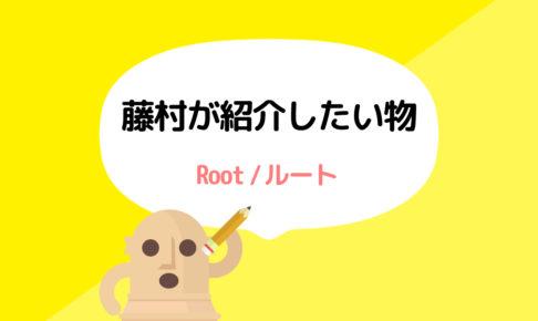 インフォトップのRoot(ルート)特典付きレビュー