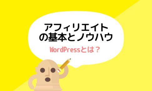WordPressとは?アフィリエイターが知っておくべき3つの特徴。
