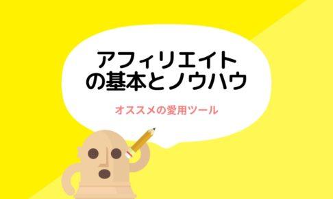 アフィリエイト歴8年目!オススメの愛用ツールを解説付きで徹底紹介!