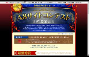 【A8キャンペーン】A8サイトコンテスト結果発表-192734
