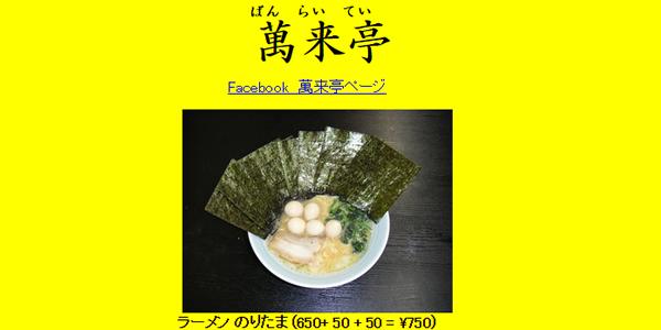 萬来亭ページ
