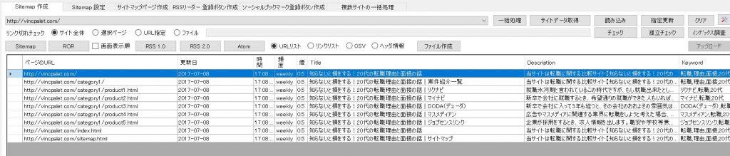 サイトマップメーカーの画面