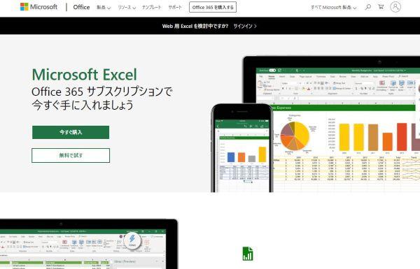 マイクロソフトオフィス(エクセル)