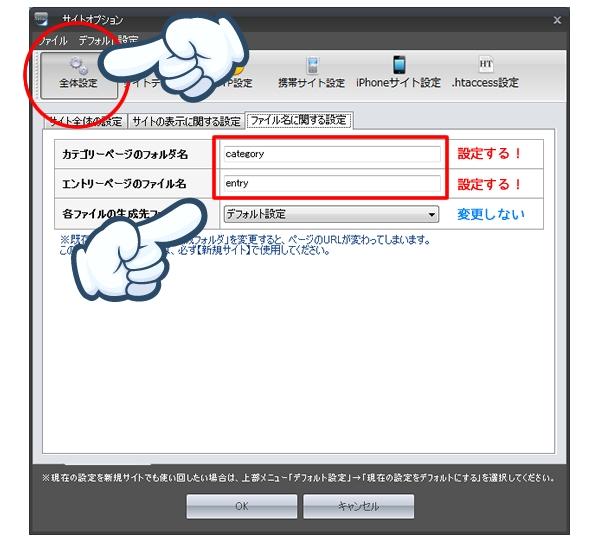 シリウス|ファイル名に関する設定