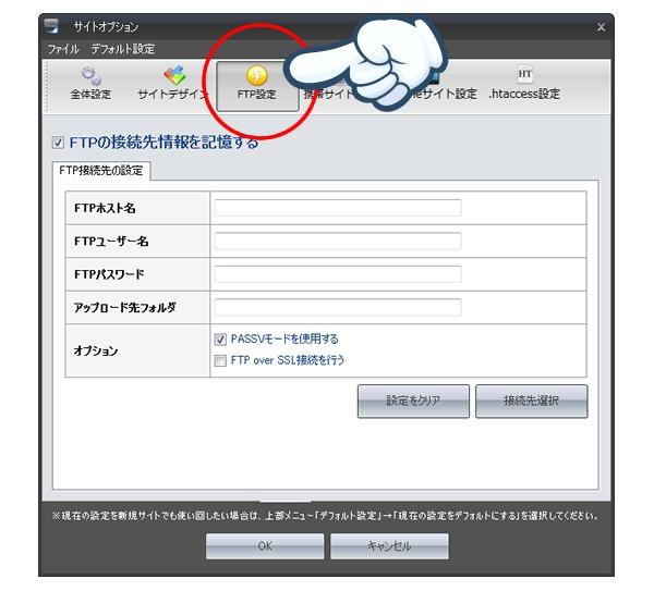 シリウスFTPの設定方法