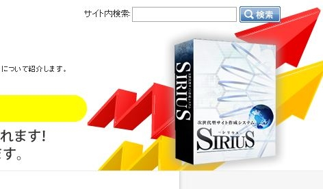 SIRIUSシリウスのサイトオプション