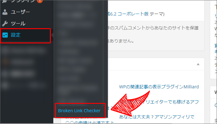 BrokenLinkCheckerの設定