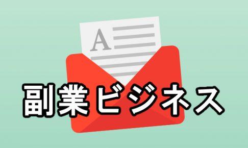 ネットビジネス・副業