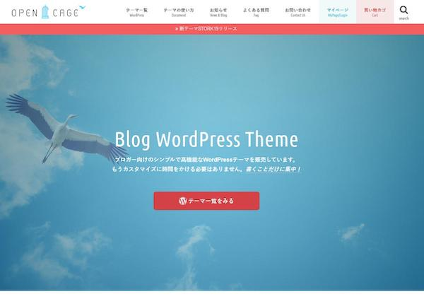 WordPressテンプレートはOPENCAGEがオススメ。