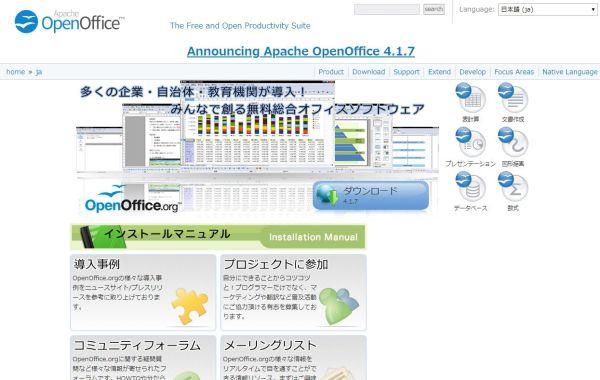 無料総合オフィスソフトウェア - Apache OpenOffice