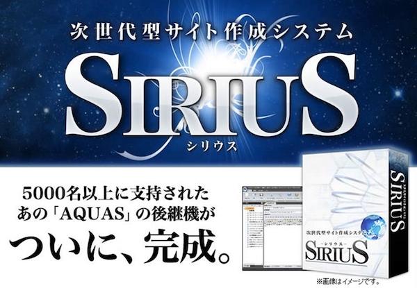 HTMLサイトをアフィリエイト目的で作るならSIRIUS一択。