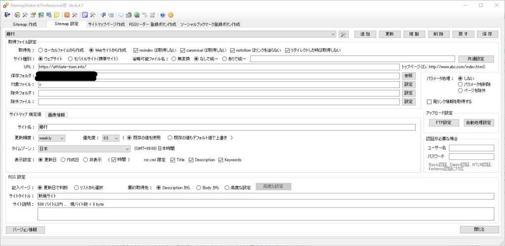 サイトマップメーカーV8をレビュー