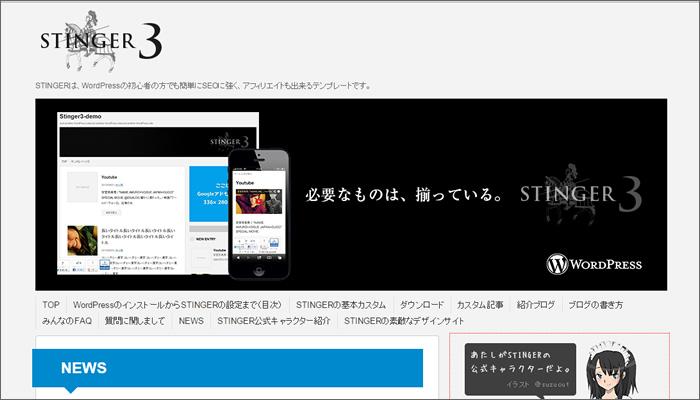 stinger3のテーマサイト