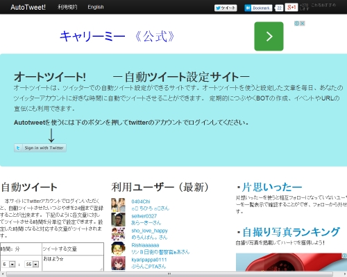 AutoTweet