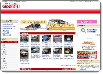 blog_goo-net(Goo-net)