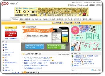 blog_goo(gooブログ)