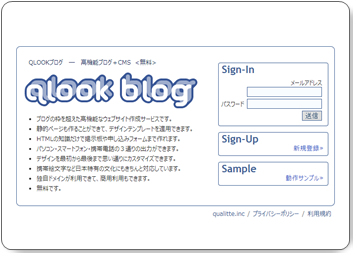 qlook(QLOOKブログ)
