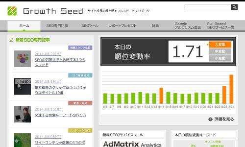 growthseed
