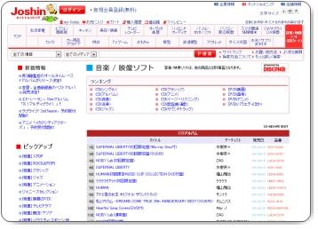 joshinのランキングページ