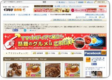 テレビで紹介された商品「ぐるなび食市場」