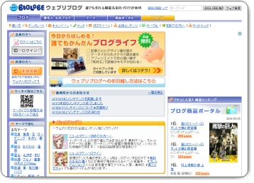 webryblog(ウェブリブログ)