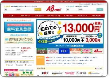 a8_net(エーハチネット)