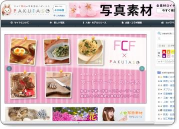 PAKUTASO/ぱくたそ-すべて高品質の無料(フリー)写真素材