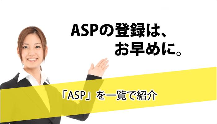 ASPの登録はお早めに。