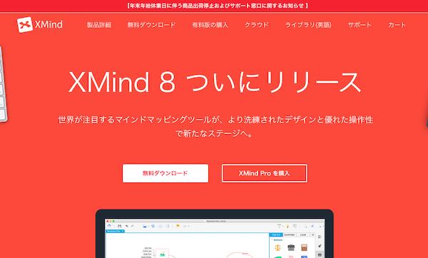 サイト設計・記事作成ならXmind。マインドマップで頭を整理する