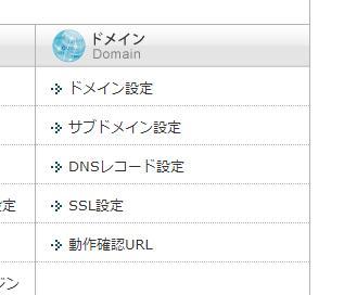 エックスサーバーSSL化